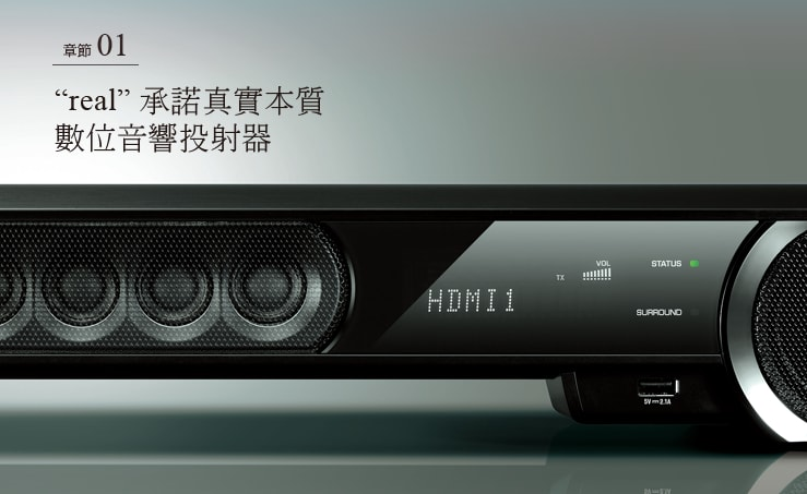 "Chapter 01 - Commitment to the essence of ""real"". The Digital Sound Projector."
