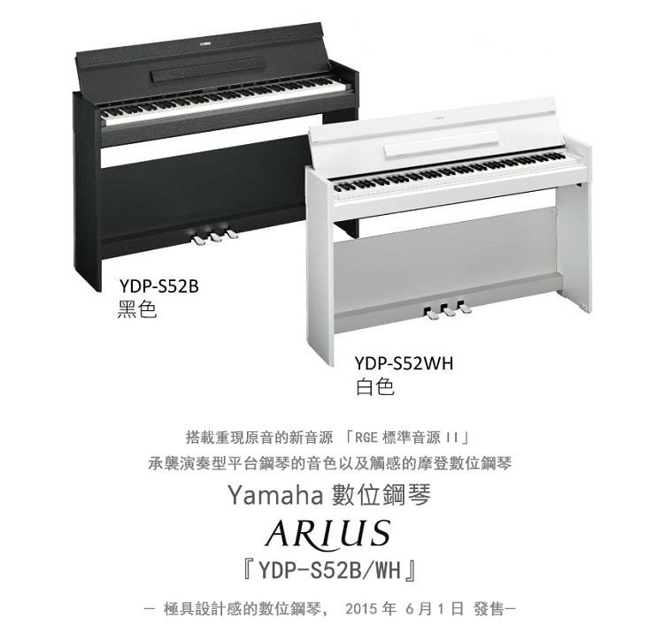 yamaha ydp s52b wh yamaha. Black Bedroom Furniture Sets. Home Design Ideas
